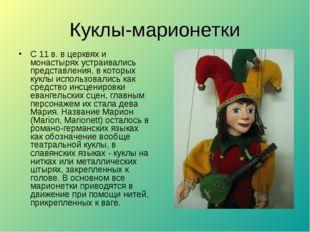 Куклы-марионетки С 11 в. в церквях и монастырях устраивались представления, в