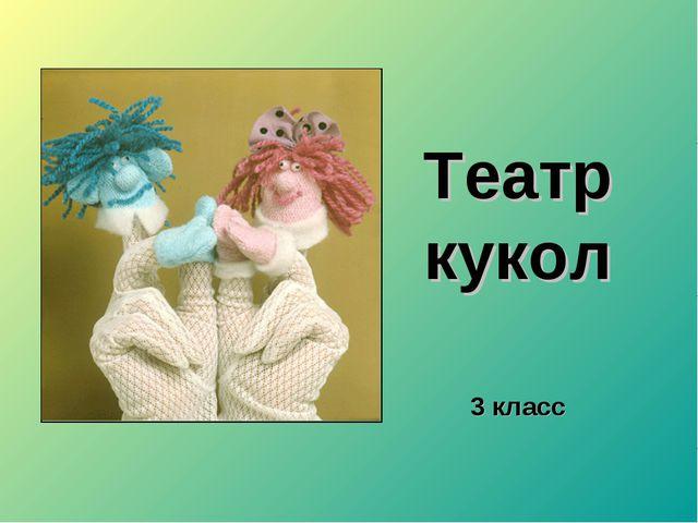 Театр кукол 3 класс