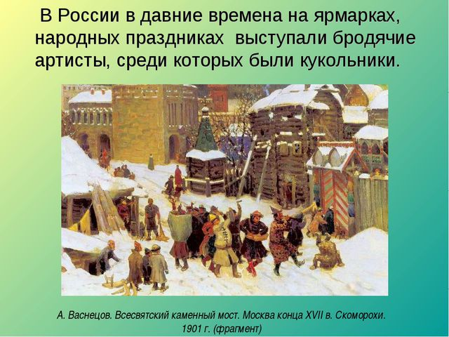В России в давние времена на ярмарках, народных праздниках выступали бродячи...