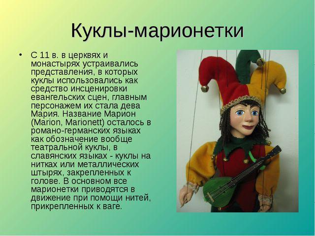 Куклы-марионетки С 11 в. в церквях и монастырях устраивались представления, в...