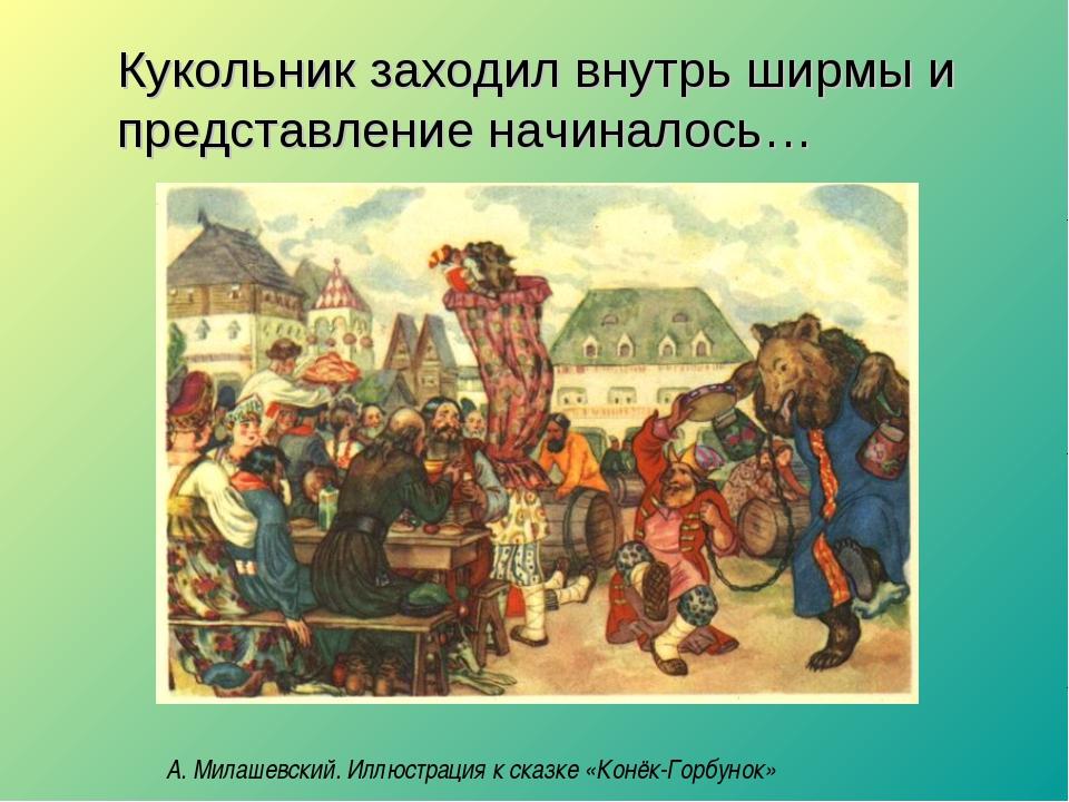 Кукольник заходил внутрь ширмы и представление начиналось… А. Милашевский. Ил...