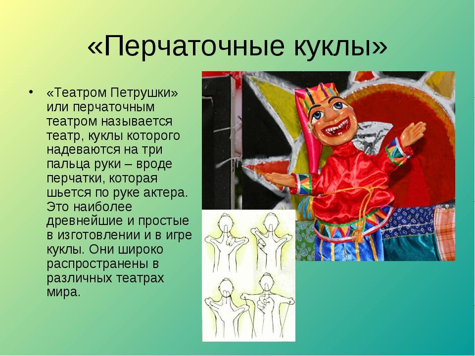 «Перчаточные куклы» «Театром Петрушки» или перчаточным театром называется теа...