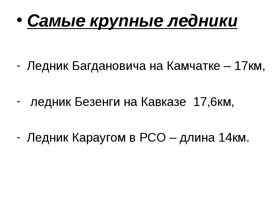 Самые крупные ледники Ледник Багдановича на Камчатке – 17км, ледник Безенги н...