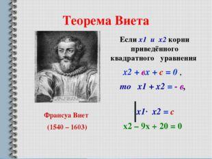 Теорема Виета Если х1 и х2 корни приведённого квадратногоуравнения х2 + вx +