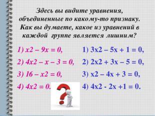 Здесь вы видите уравнения, объединенные по какому-то признаку. Как вы думает