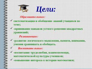 Цели: Образовательные: систематизация и обобщение знаний учащихся по теме; -п