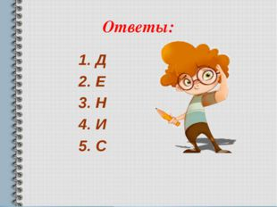 Ответы: 1. Д 2. Е 3. Н 4. И 5. С