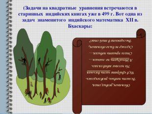 (Задачи на квадратные уравнения встречаются в старинных индийских книгах уже