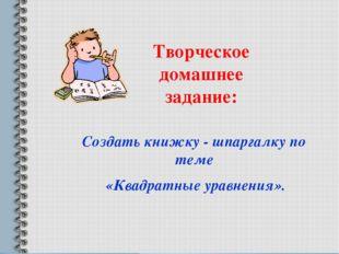 Творческое домашнее задание: Создать книжку - шпаргалку по теме «Квадратные у