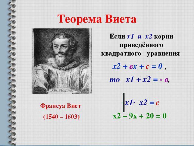 Теорема Виета Если х1 и х2 корни приведённого квадратногоуравнения х2 + вx +...