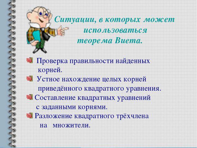 Ситуации, в которых может использоваться теорема Виета. Проверка правильност...