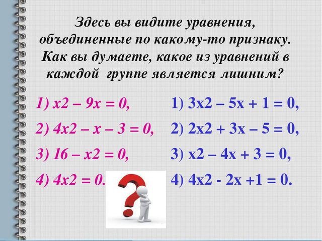 Здесь вы видите уравнения, объединенные по какому-то признаку. Как вы думает...