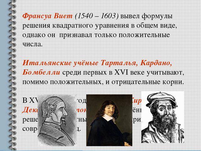 Франсуа Виет (1540 – 1603) вывел формулы решения квадратного уравнения в обще...