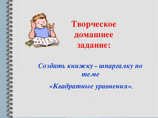 Творческое домашнее задание: Создать книжку - шпаргалку по теме «Квадратные у...