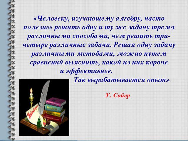 «Человеку, изучающему алгебру, часто полезнее решить одну итуже задачу тре...