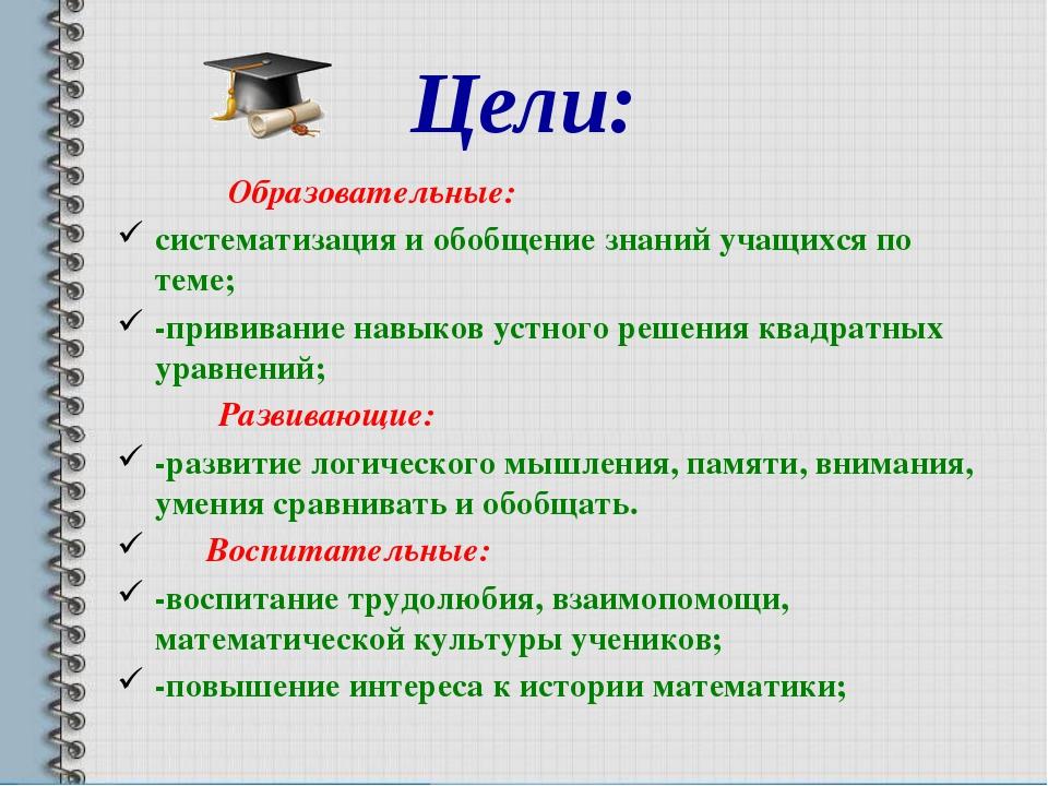 Цели: Образовательные: систематизация и обобщение знаний учащихся по теме; -п...
