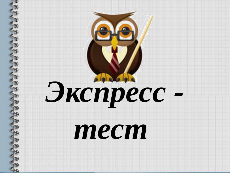 Экспресс - тест
