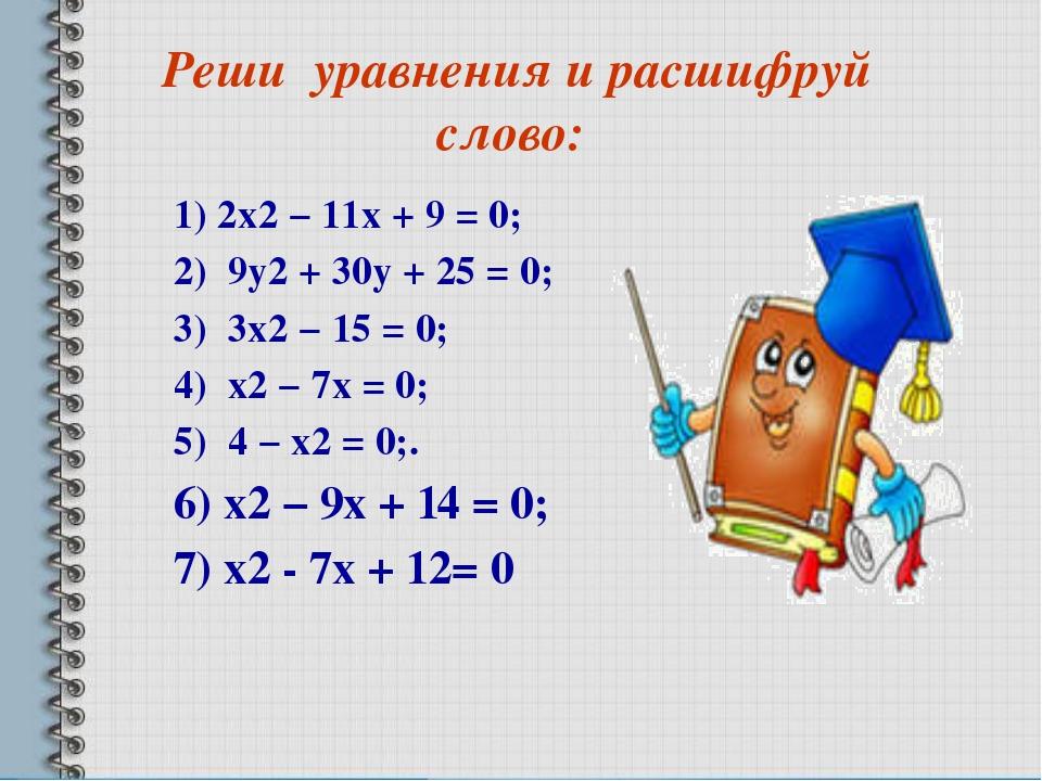 Реши уравнения и расшифруй слово: 1) 2x2 − 11x + 9 = 0; 2) 9y2 + 30y + 25 = 0...