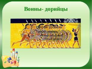 Воины- дорийцы ©Ольга Михайловна Носова