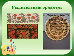 Растительный орнамент ©Ольга Михайловна Носова