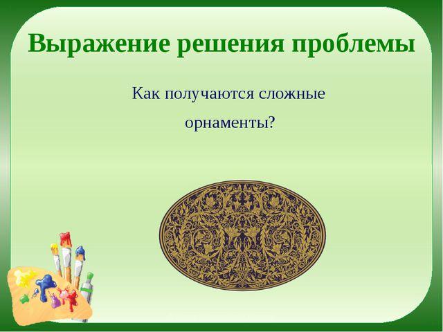 Выражение решения проблемы Как получаются сложные орнаменты? ©Ольга Михайлов...