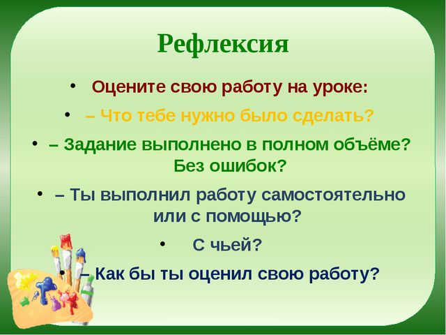 Рефлексия Оцените свою работу на уроке: – Что тебе нужно было сделать? – Зада...