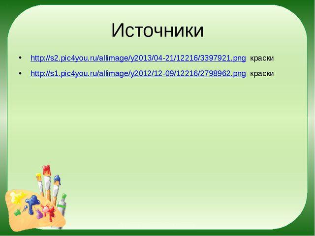 Источники http://s2.pic4you.ru/allimage/y2013/04-21/12216/3397921.png краски...
