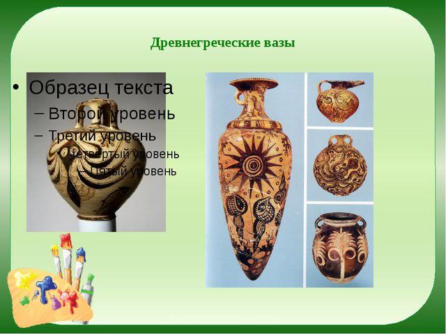 Древнегреческие вазы ©Ольга Михайловна Носова