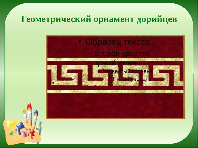 Геометрический орнамент дорийцев ©Ольга Михайловна Носова