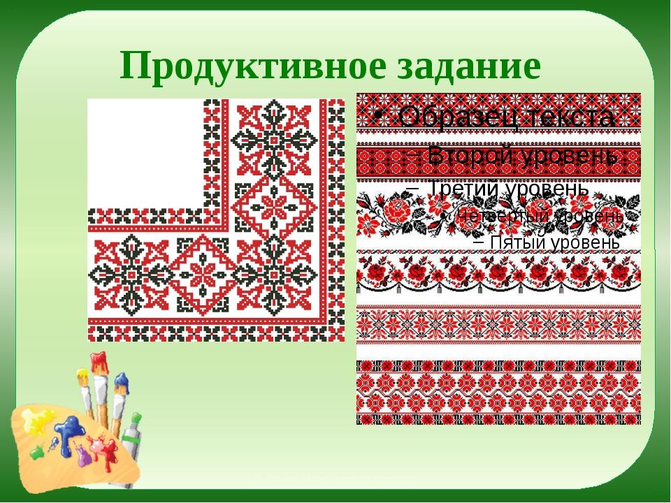 Продуктивное задание ©Ольга Михайловна Носова
