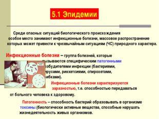 5.1 Эпидемии Среди опасных ситуаций биологического происхождения особое место