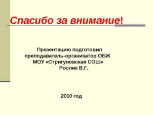 Спасибо за внимание! Презентацию подготовил преподаватель-организатор ОБЖ МО