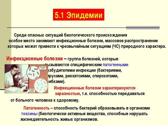 5.1 Эпидемии Среди опасных ситуаций биологического происхождения особое место...