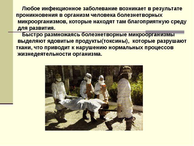 Любое инфекционное заболевание возникает в результате проникновения в органи...