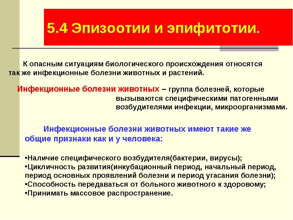 5.4 Эпизоотии и эпифитотии. К опасным ситуациям биологического происхождения...
