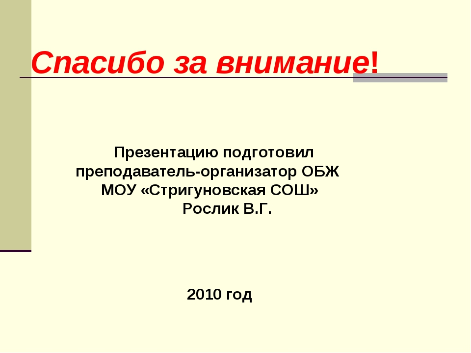 Спасибо за внимание! Презентацию подготовил преподаватель-организатор ОБЖ МО...