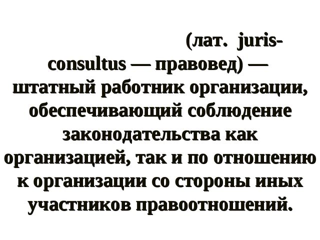 Юриско́нсульт (лат. juris-consultus — правовед) — штатный работник организаци...