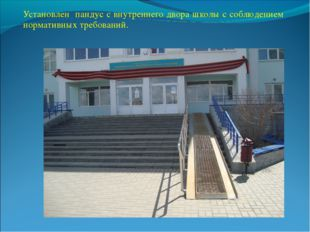 Установлен пандус с внутреннего двора школы с соблюдением нормативных требова
