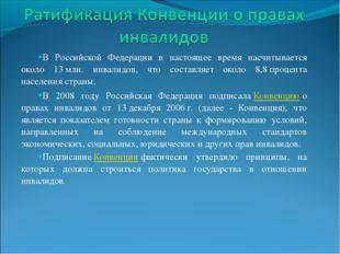 В Российской Федерации в настоящее время насчитывается около 13млн. инвалидо