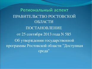 ПРАВИТЕЛЬСТВО РОСТОВСКОЙ ОБЛАСТИ ПОСТАНОВЛЕНИЕ от 25 сентября 2013 года N 5