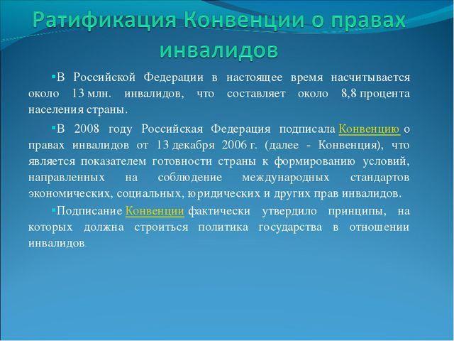 В Российской Федерации в настоящее время насчитывается около 13млн. инвалидо...