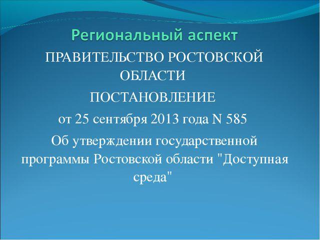 ПРАВИТЕЛЬСТВО РОСТОВСКОЙ ОБЛАСТИ ПОСТАНОВЛЕНИЕ от 25 сентября 2013 года N 5...