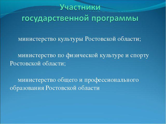 министерство культуры Ростовской области; министерство по физической культур...