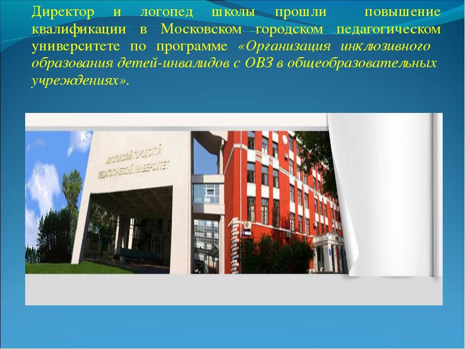 Директор и логопед школы прошли повышение квалификации в Московском городском...