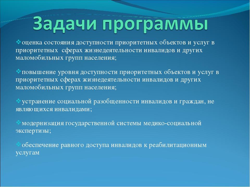 оценка состояния доступности приоритетных объектов и услуг в приоритетных сфе...