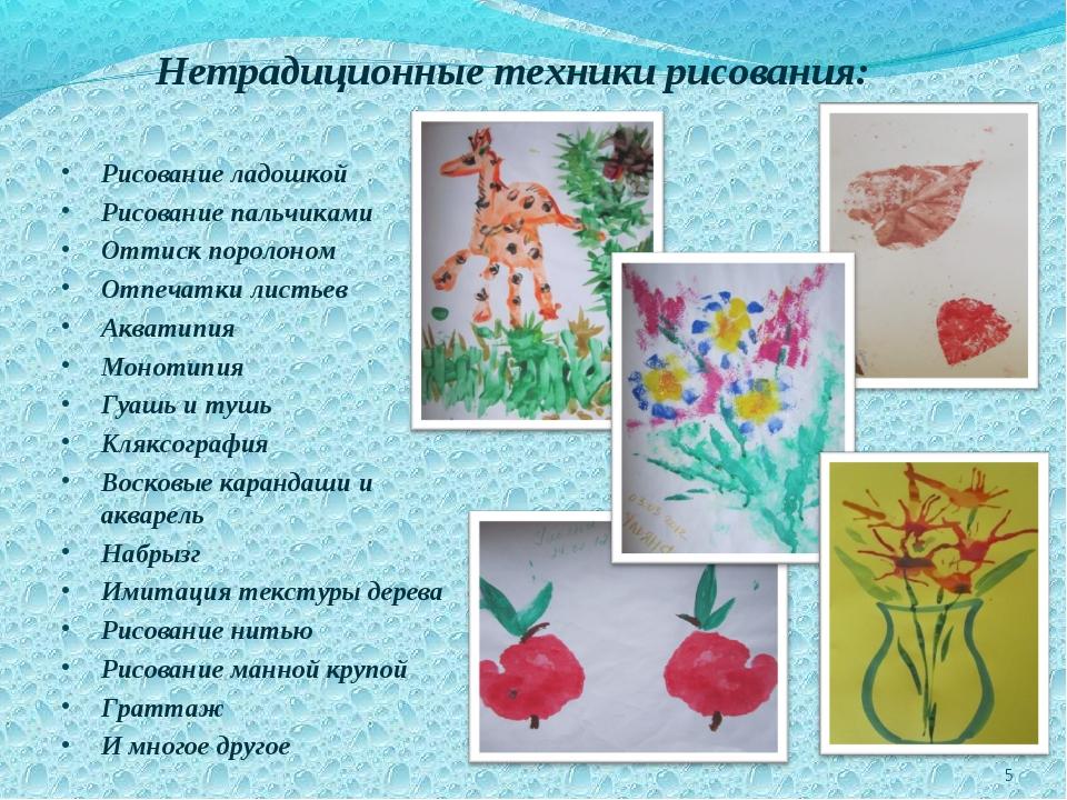 Нетрадиционные техники рисования: Рисование ладошкой Рисование пальчиками Отт...