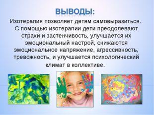 Изотерапия позволяет детям самовыразиться. С помощью изотерапии дети преодоле