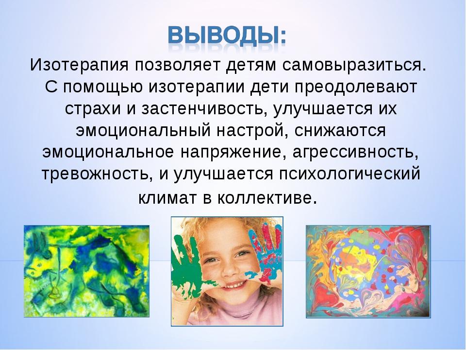 Изотерапия позволяет детям самовыразиться. С помощью изотерапии дети преодоле...