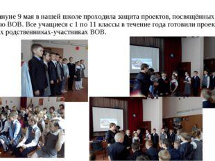 Накануне 9 мая в нашей школе проходила защита проектов, посвящённых 70-летию
