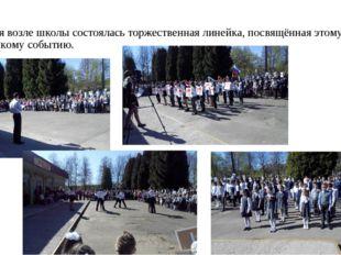 9 мая возле школы состоялась торжественная линейка, посвящённая этому великом